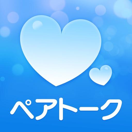 ペアトーク 大人気の出会い系チャットアプリ!
