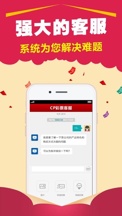 cp彩票-安全的彩票购买软件 screenshot-3