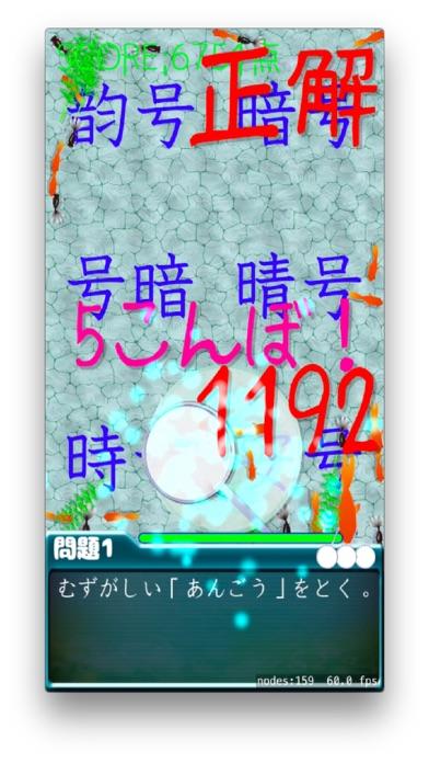 漢字金魚すくいのおすすめ画像2