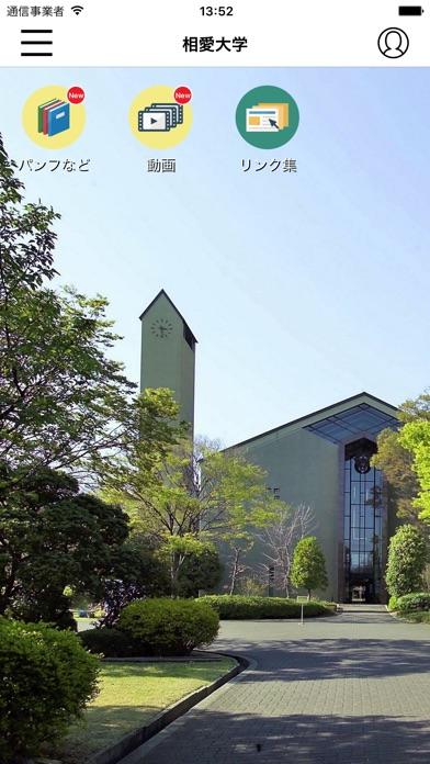 相愛大学  公式アプリのおすすめ画像1
