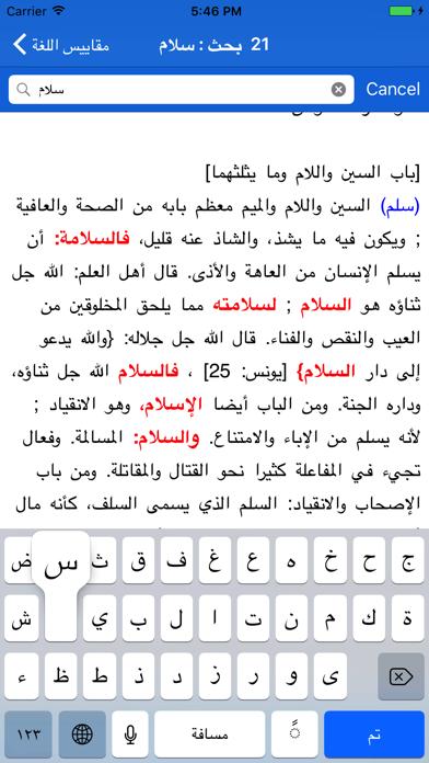 معجم مقاييس اللغةلقطة شاشة5