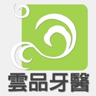 雲品牙醫 icon