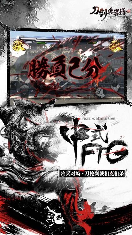 刀剑兵器谱(像素授权) screenshot-4