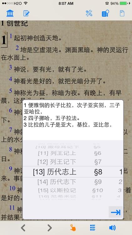 圣经(和合本) screenshot-3