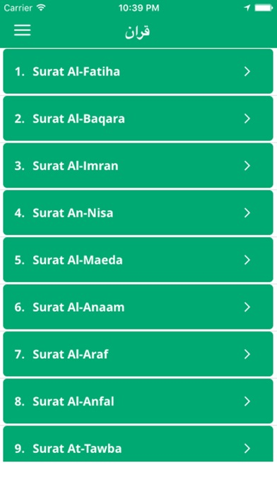 Quran in Farsi - Listen and readScreenshot of 2