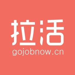 拉活-网络兼职找工作平台