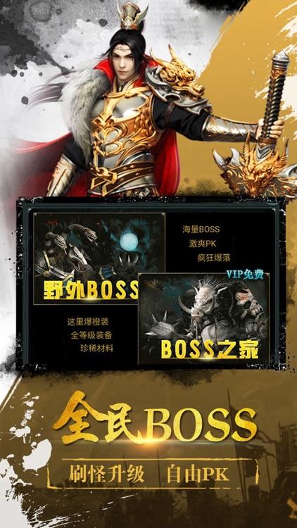 战神攻沙:传奇热血手游版 screenshot-4