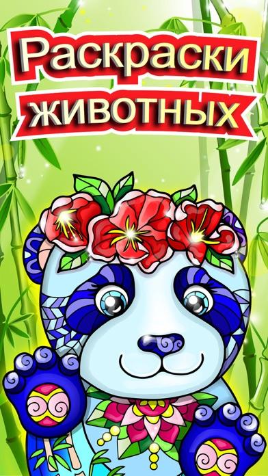 Раскраски для взрослых и животные панда раскраска для ПК ...