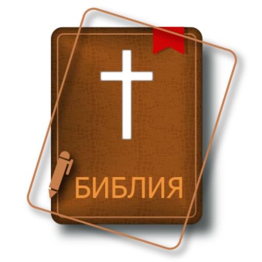 Аудио Библия Синодальный Перевод. Bible in Russian