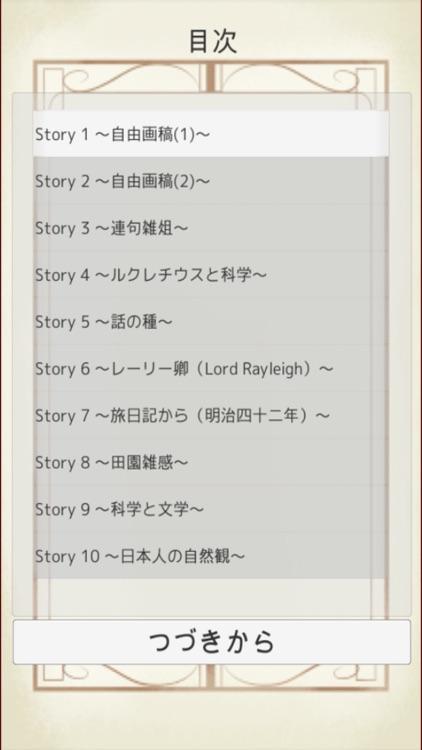 MasterPiece Terada Torahiko Selection Vol.1 screenshot-3