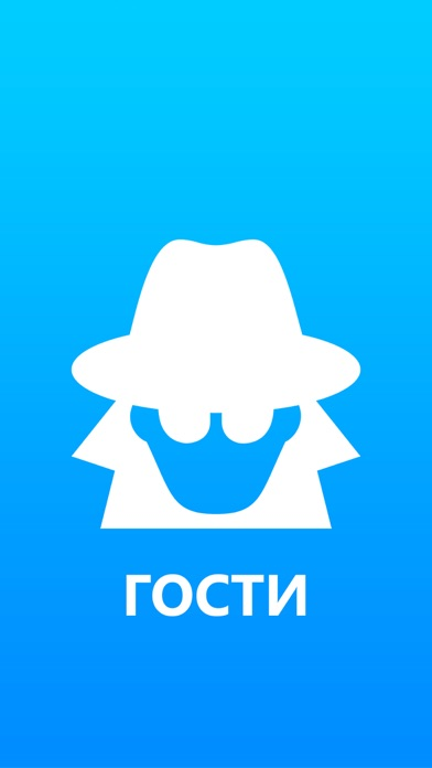 Гости из ВКонтакте - узнай, кто интересуется тобой iphone картинки