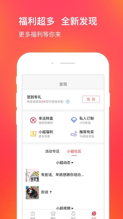 超额宝 - 投资理财神器 screenshot-3
