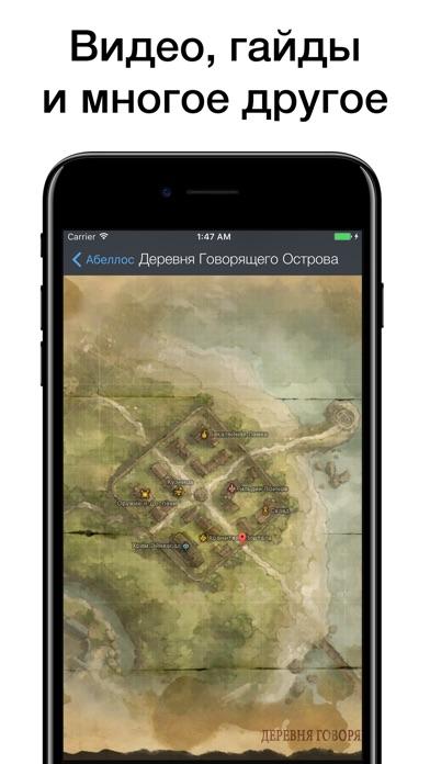 Pocket Wiki для Lineage 2 Classic Screenshot 5