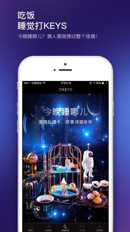 潮宿KEYS — 旅游酒店民宿,全程管家服务 screenshot-4