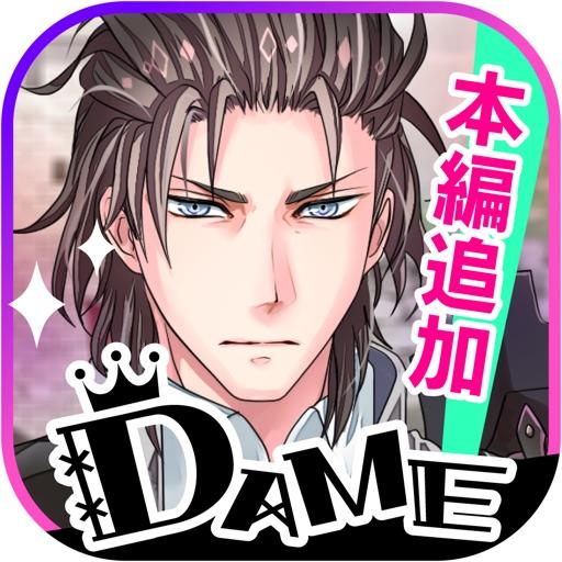 DAME×PRINCE - ダメ王子たちとのドタバタ恋愛ADV