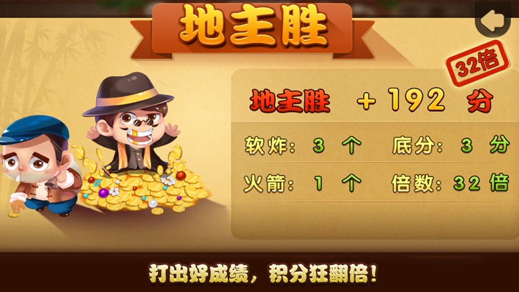 积分斗地主 screenshot-4