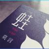 yang qi - 蛙-莫言有声小说 アートワーク