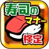 寿司のマナー検定~すし通になれる知識と診断~ - iPadアプリ