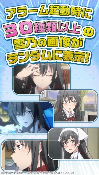 俺ガイルアラーム ~雪乃編~ screenshot1