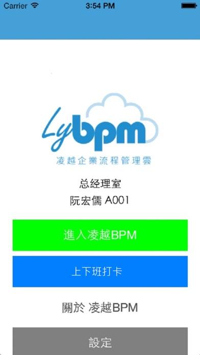 LyBPM Push Message screenshot one