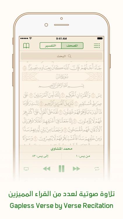 Ayah: Quran App