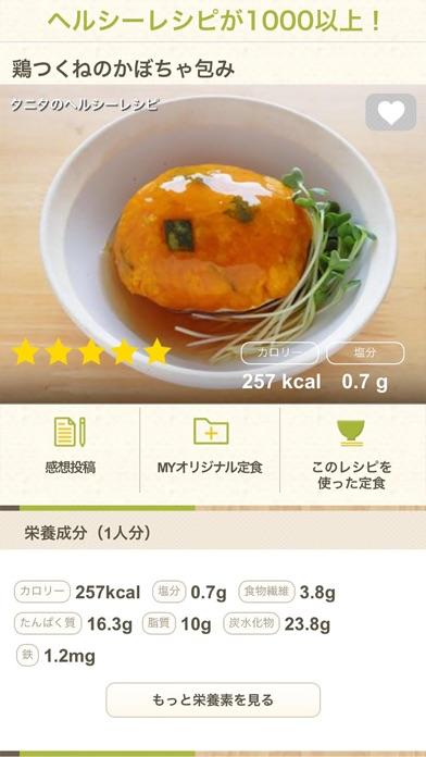 タニタ社員食堂レシピスクリーンショット