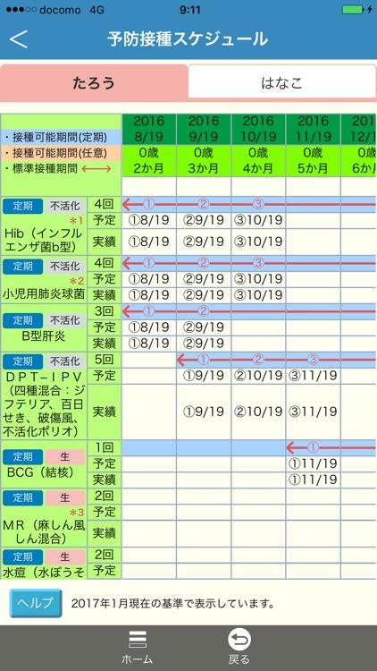 長野市 子育て応援アプリ 「すくすくなび」 screenshot-3