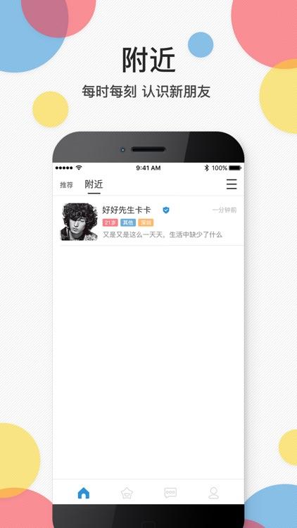 blueboy同志版-全球最安全私密男同性恋交友 screenshot-3