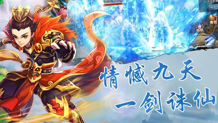 剑侠遮天—洪荒仙侠世界修仙称帝网游 screenshot-4