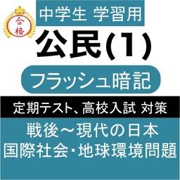 中学 公民 (1) 中3 社会 復習用  定期テスト 高校受験
