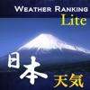 日本天気Lite - iPhoneアプリ
