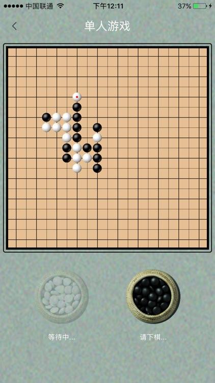 五子连珠-五子棋