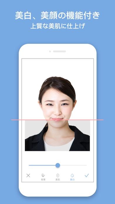 証明写真BOX Pro~プロ並みの履歴書写... screenshot1