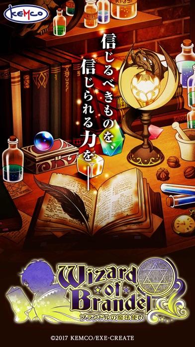 [Premium] RPG ブランドルの魔法使いのおすすめ画像1