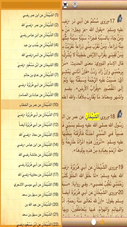 مختصر رياض الصالحين screenshot-3