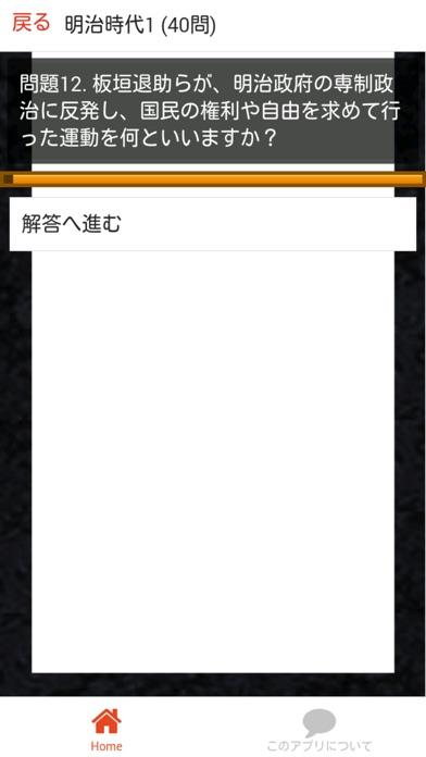 中学 歴史 (4) 中2 社会 復習用  定期テスト 高校受験スクリーンショット3