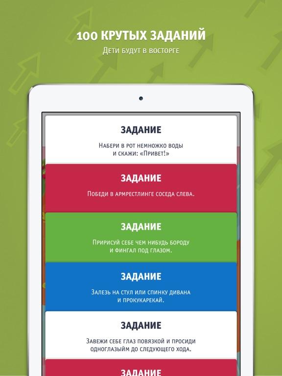 День Вождей Мосигра для iPad