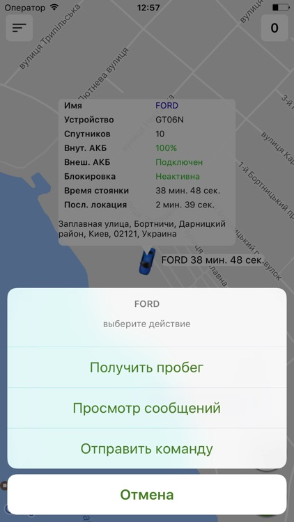 GPS Tracker Online screenshot-2