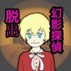 脱出ゲーム 幻影探偵アイコン