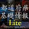 日本都道府県基礎情報Lite