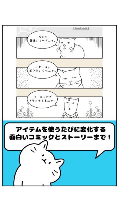 ケケケの猫太郎 -毛を集めて!ねこあつめ-紹介画像4