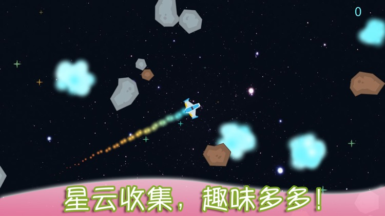 儿童太空旅行-幼儿园宝宝爱玩的游戏