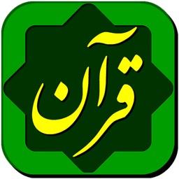 Quran Hakim Farsi Translation by Abdolali Bazargan