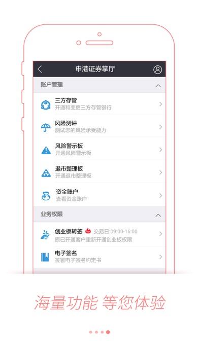 申港证券同花顺版 screenshot four