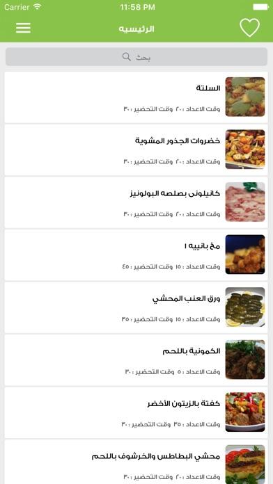 Screenshot for اطباق شهية in United Arab Emirates App Store