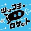 ツッコミロケット - iPhoneアプリ