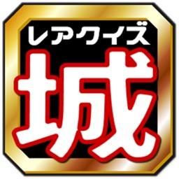 日本の名城めぐり100選ランキングクイズ~歴史トリビア検定