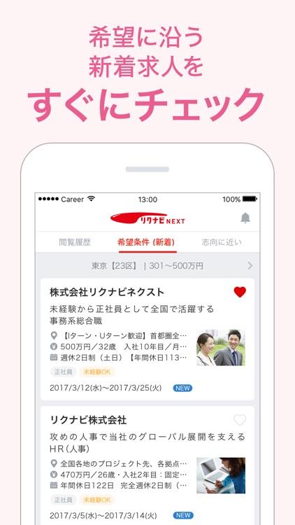 転職ならリクナビNEXT - 仕事がみつかる求人情報アプリ screenshot-3