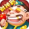 游戏 - 单机斗地主(官方正版)