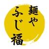 本場札幌らーめん 麺や ふじ福